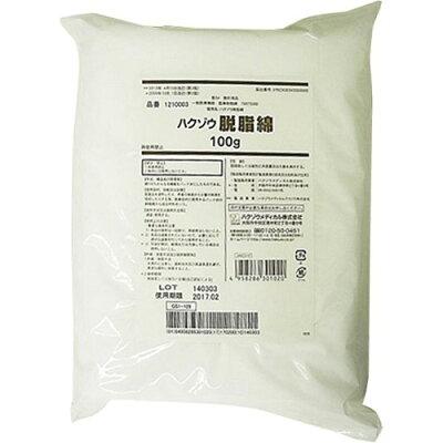 ハクゾウ脱脂綿(100g)