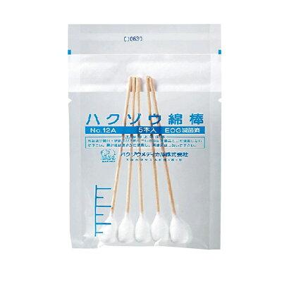 ハクゾウメディカル 滅菌綿棒(薬液注入タイプ) 2本