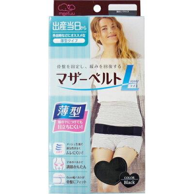 ハクゾウ meetuu マザーベルト ライト ブラック L-LL(1枚入)