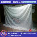 オーシン Lid242 新越前蚊帳 和式3人用 340×230×165+25cm 和式3人用