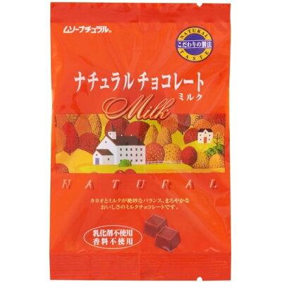 むそう商事 ナチュラルチョコレート ミルク(60g)
