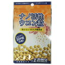 金秀バイオ ナノ活性ウコン 粒 2週間分 17.5g