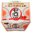 遠藤製餡 0カロリーいちご和じゅれ 88g