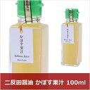 二反田醤油店 かぼす果汁 100ml