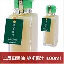 二反田醤油店 ゆず果汁 100ml
