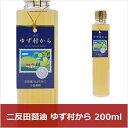 二反田醤油店 天然果汁飲料 ゆず村から 200ml