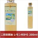 二反田醤油店 天然果汁飲料 レモン村から 200ml