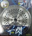 野澤産業 刈払機用草刈チップソー255mm×40P 一閃(イッセン
