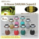 LEDランタン X-House DARUMA Super63 ブラック 1036493