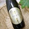 金陵 純米原酒 720ml