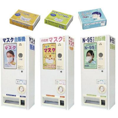 竹虎ヒューマンケア マスク自動販売機用ボックス台 090190