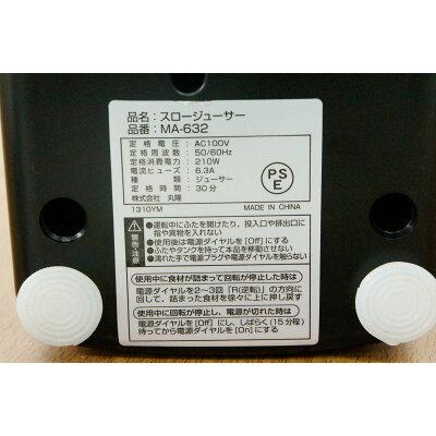 丸隆 スロージューサー MA-632(1台)