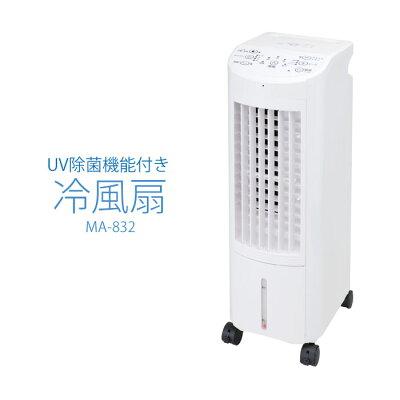 MA-832 丸隆 冷風扇 リモコン付 MARUTAKA