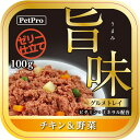 ペットプロ 旨味グルメトレイ チキン&野菜(100g)