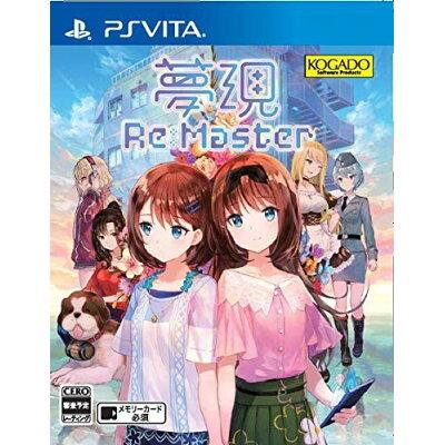 夢現Re:Master/Vita/VLJM38143/D 17才以上対象