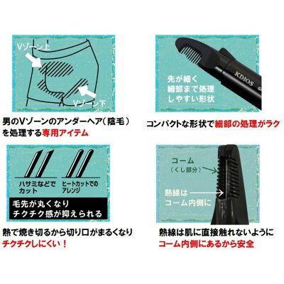 ケディオス 男性用グルーミング・ヒートカッター(1台)