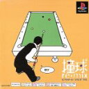 PS one Books 撞球re-mix