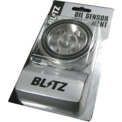 BLITZ(ブリッツ) OIL SENSOR ATTACHMENT(オイルセンサーアタッチメント) Type D 19236 (φ65,70 共通 )