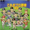 これがプロ野球!'89 (PCエンジン)