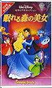 ウォルト・ディズニー・ジャパン 眠れる森の美女(日本語吹替え版) VHS