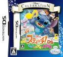 スティッチ! DS オハナとリズムで大冒険(ディズニー セレブレーションシリーズ)/DS/NTRPBJMJD/A 全年齢対象