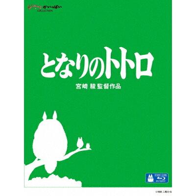 となりのトトロ/Blu-ray Disc/VWBS-1355