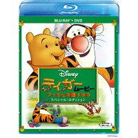 ティガームービー/プーさんの贈り物 スペシャル・エディション/Blu-ray Disc/VWBS-1373