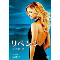 リベンジ シーズン2 コレクターズBOX Part 2/DVD/VWDS-2775