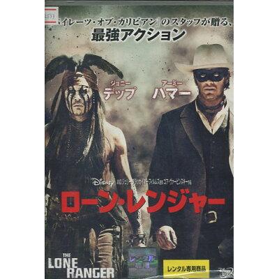 DVD ローン・レンジャー レンタル落ち