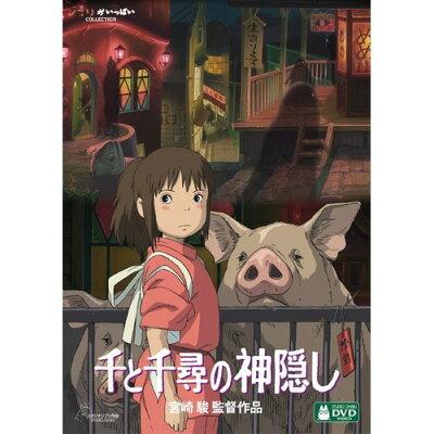 千と千尋の神隠し/DVD/VWDZ-8200