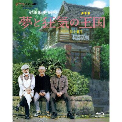 夢と狂気の王国/Blu-ray Disc/VWBS-1528