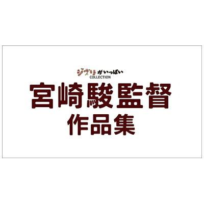 宮崎駿監督作品集/Blu-ray Disc/VWBS-1531