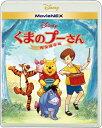 くまのプーさん/完全保存版 MovieNEX/Blu-ray Disc/VWAS-6494