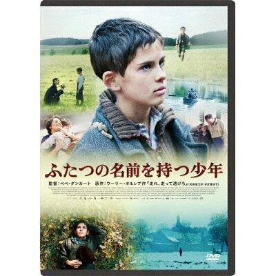 ふたつの名前を持つ少年/DVD/VWDS-6212