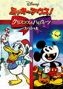 ミッキーマウス!クリスマス&ハロウィーンスペシャル/DVD/VWDS-5970