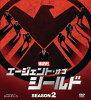エージェント・オブ・シールド シーズン2 コンパクトBOX/DVD/VWDS-6760