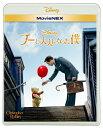 プーと大人になった僕 MovieNEX/Blu-ray Disc/VWAS-6773