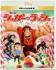 シュガー・ラッシュ MovieNEX/Blu-ray Disc/VWAS-1470