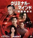 クリミナル・マインド 国際捜査班 シーズン1 コンパクトBOX/DVD/VWDS-6870