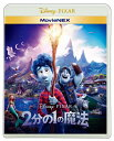 2分の1の魔法 MovieNEX/Blu−ray Disc/VWAS-7136