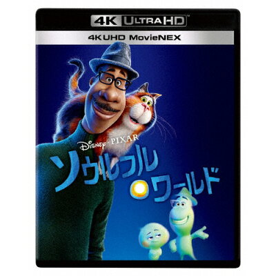 ソウルフル・ワールド 4K UHD MovieNEX/Ultra HD Blu−ray/VWAS-7195