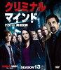 クリミナル・マインド/FBI vs. 異常犯罪 シーズン13 コンパクトBOX/DVD/VWDS-7162