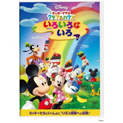 ミッキーマウス クラブハウス/いろいろな いろ/DVD/VWDS-5778