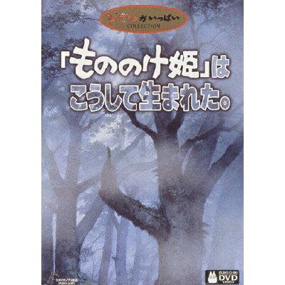 「もののけ姫」はこうして生まれた。/DVD/VWDZ-8016
