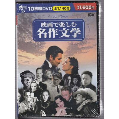 映画で楽しむ名作文学 DVD10枚組