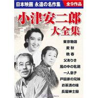 小津安二郎大全集 DVD