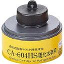 重松 シゲマツ 硫化水素用吸収缶 CA-604/HS