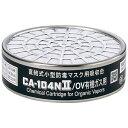 SHIGEMATSU/重松製作所 防毒マスク吸収缶有機ガス用 CA104N2OV