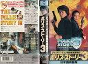 洋画 レンタルVHS ポリス・ストーリー 3 吹替版