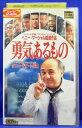 勇気あるもの(字幕) 監督:ペニー・マーシャル//ダニー・デヴィート  (ビデオ/VHS)(DA2-02(167-908)